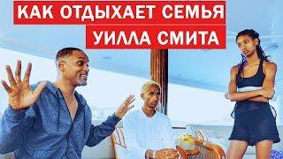 Семья Уилла Смита На Отдыхе // Will Smith на русском