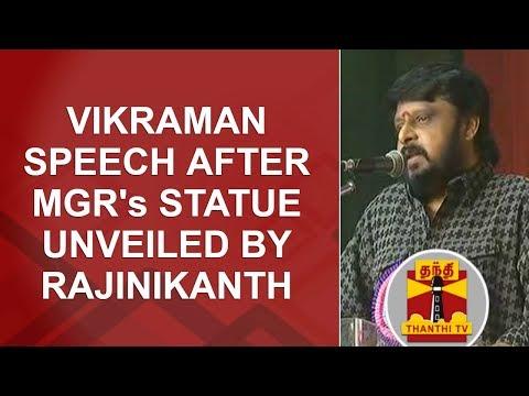 Vikraman Speech after MGR's Statue unveiled by Rajinikanth   Thanthi TV