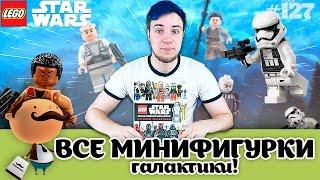 Книга LEGO Star Wars: полная коллекция минифигурок всей галактики + викторина от Дарта Вейдера