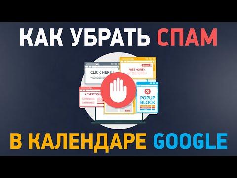 Как убрать СПАМ в календаре Google? Настройка гугл календаря для удаления спама