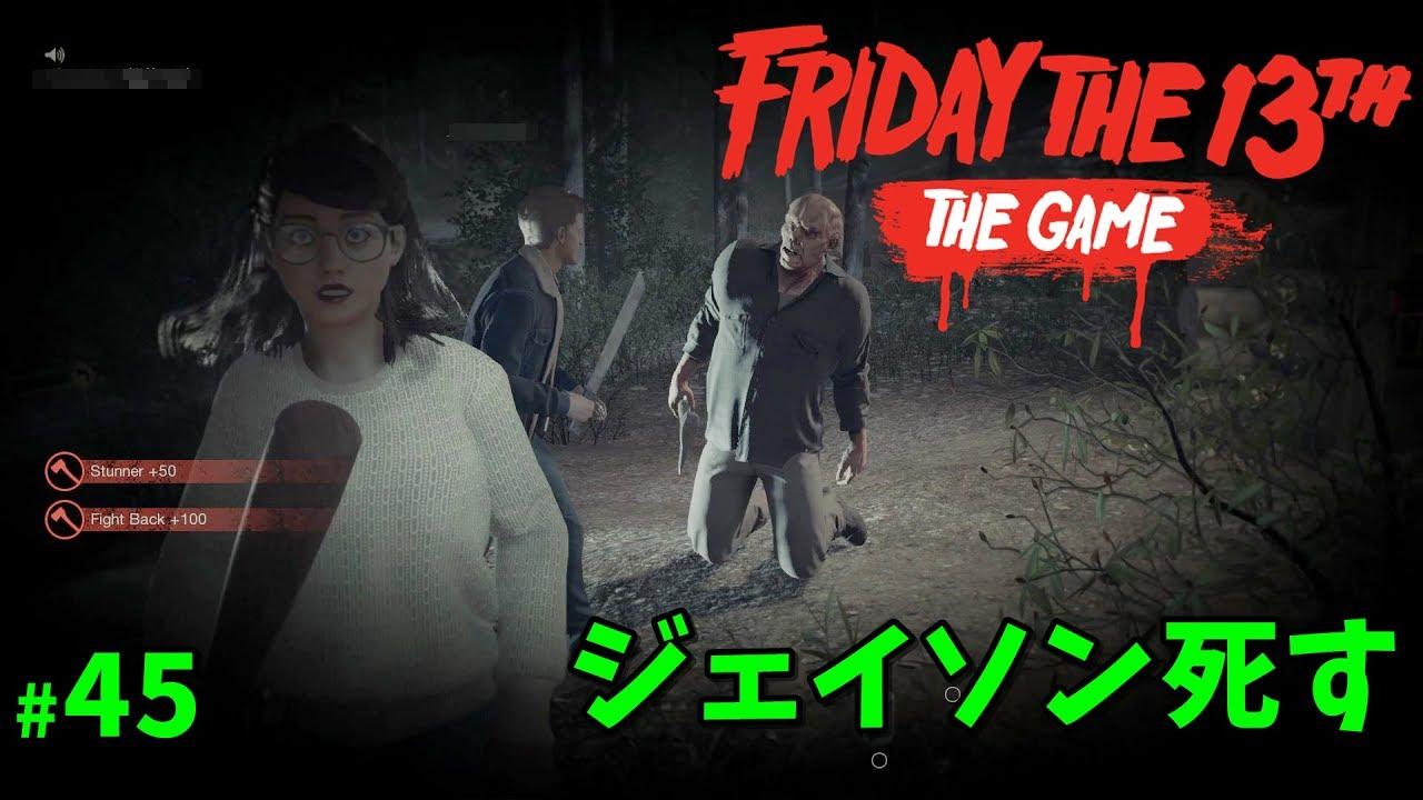 ジェイソンを殺す方法 How to KILL Jason \u203bコメ欄トップ見てね45【ゲーム実況】Friday the 13th The Game