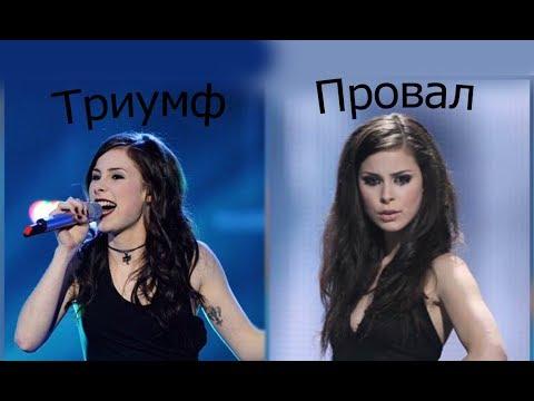 Топ провальных возвращений артистов на Евровидение