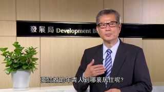 發展局局長陳茂波: 新界東北新發展區 - 香港人的新市鎮