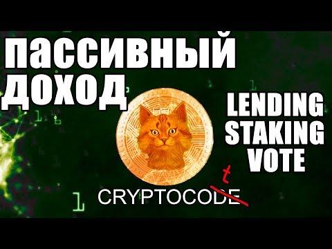 Получение пассивного дохода в криптовалюте Binance Lending Staking Vote, ИНВЕСТИЦИИ, ПАССИВНЫЙ ДОХОД
