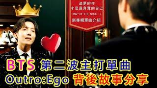 【Outro : Ego】追夢的你 才是最真實的自己!鄭號錫(J-hope)歌曲故事分享