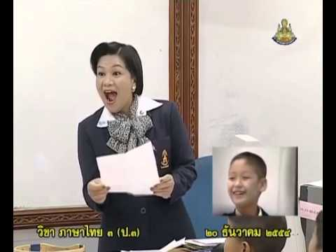 560 P3tha 541220 C ภาษาไทยป 3
