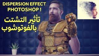 تأثير التشتت التحلل بالفوتوشوب Dispersion Effect on Photoshop