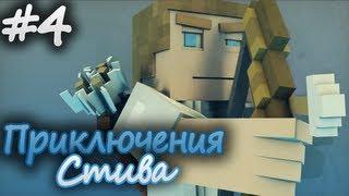 Minecraft: Приключения Стива - Начало войны (Эпизод 4) | HD