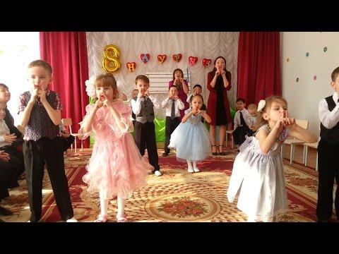 Веселый танец#Губки бантиком#утренник 8 Марта 07.03.2017 детский сад #26 г  Павлодар