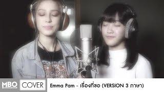 เรื่องที่ขอ : [Cover 3 ภาษา By EMMA PAM]