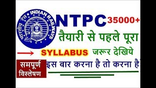 Rrb Ntpc syllabus 2019 | Railway ntpc 2019 syllabus in hindi | Railway syllabus2019 in hindi