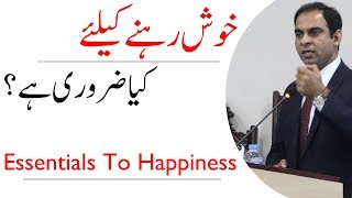 The 3 Great Essentials To Happiness | Qasim Ali Shah (In Urdu)
