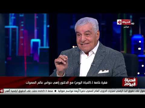 الحياة اليوم - فقرة خاصة لـ (الحياة اليوم) مع الدكتور زاهي حواس عالم المصريات