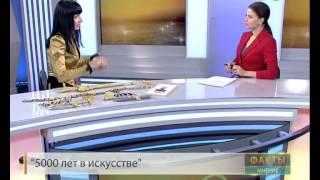 Ювелир из Адыгеи Ася Еутых: Путину вручила бы меч акинак.