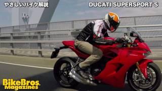 やさしいバイク解説 ドゥカティ スーパースポーツS