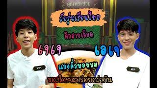 วัยรุ่นเรียนไทย | คุณพระช่วย ๒๕๖๓ | แกงคั่วหอยขม | เอเจ VS เจเจ