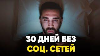 Удалил Социальные Сети на 30 Дней - Мэтт Д'Авелла