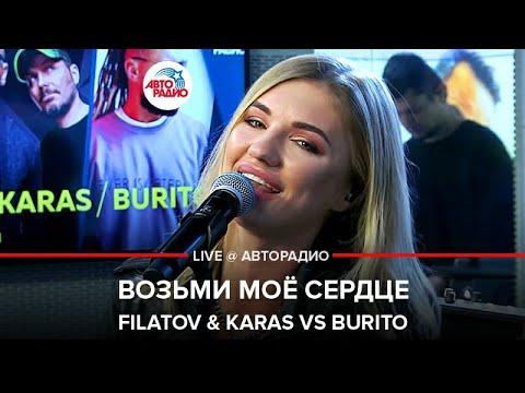 🅰️ @FILATOV & KARAS Vs BURITO - Возьми Моё Сердце (LIVE @ Авторадио)
