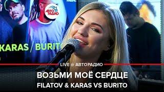 🅰️ Filatov & Karas vs Burito - Возьми Моё Сердце (LIVE @ Авторадио)