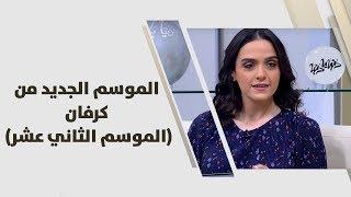 عليا الحموري - الموسم الجديد من كرفان (الموسم الثاني عشر)