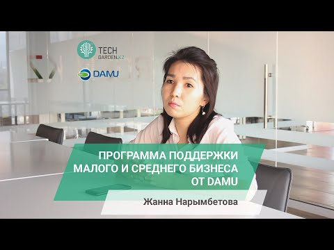 Жанна Нарымбетова о программе поддержки малого и среднего бизнеса от «Даму»