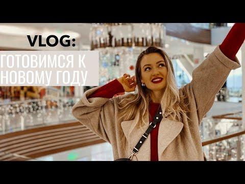 VLOG Готовимся к Новому году! IKEA, Hoff, Ашан, Obi, Твой ДОМ, оптовая база, H&M, Zara и т п