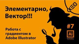 Работа с градиентом в Adobe Illustrator CC. Элементарно, Вектор! (#7)