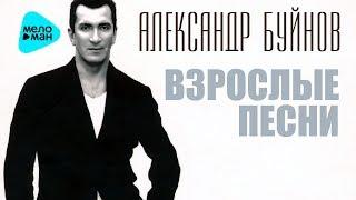 Александр Буйнов  - Взрослые песни (Альбом 2005)