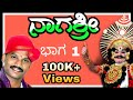 Yakshagana - Nagashree - Part 1