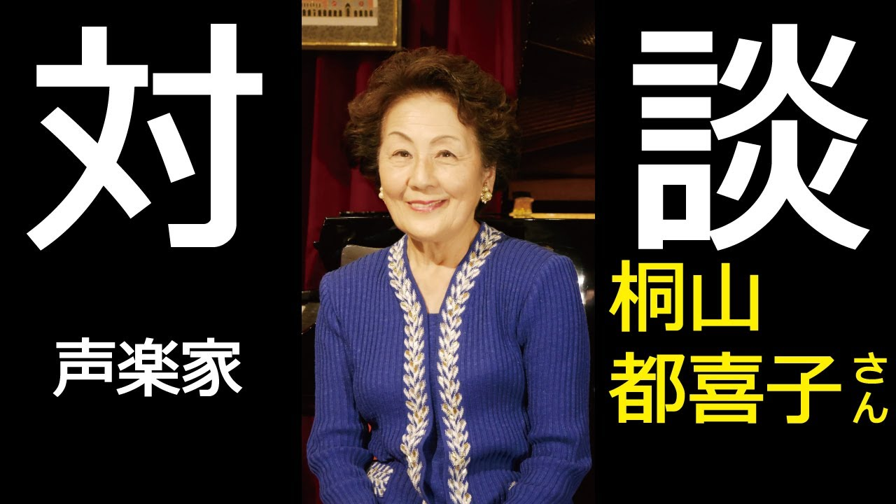 桐山都喜子さん(声楽家)『対談』第2回