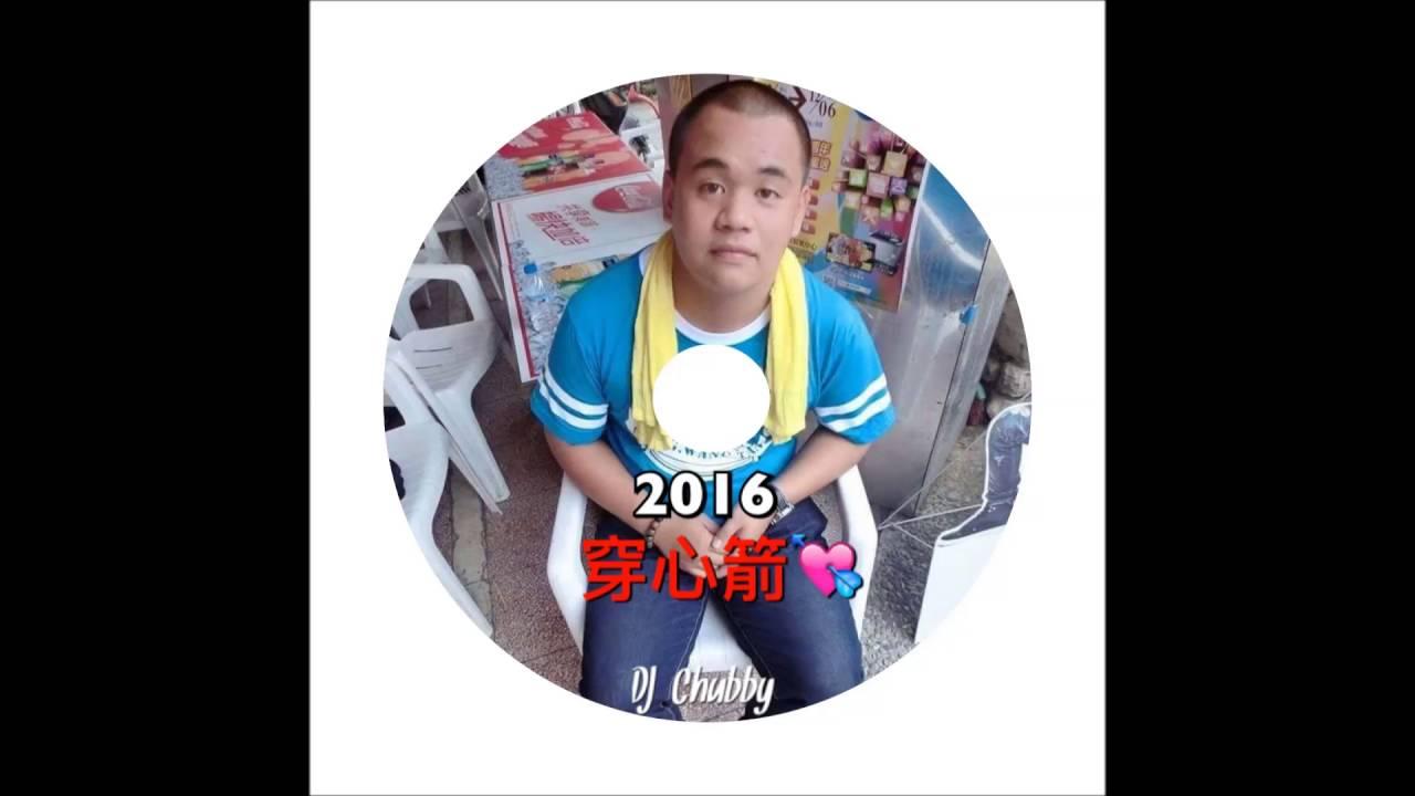 2016-Dj-Chubby. 穿心箭(偉阿專屬)全中文慢搖 - YouTube