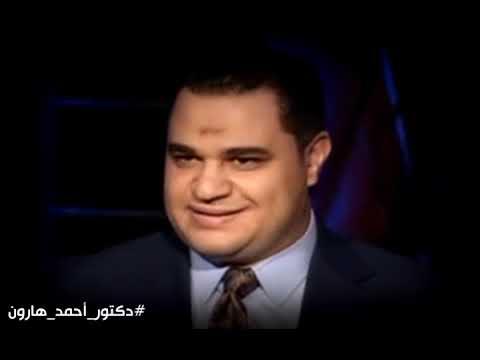 د. أحمد هارون: أحياناً قمة المساعدة هي التوقف عن المساعدة