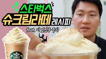 [카페음료레시피] 슈크림라떼 만들기 레시피 (스타벅스 인기시즌메뉴)