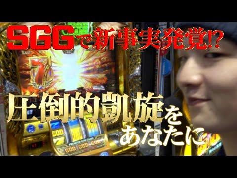 【圧倒的凱旋】赤7順押した結果…!!【sasukeのパチスロ卍奴#34】
