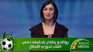 السوشال ميديا - رونالدو يتفاخر بتحقيقه خمس القاب لدوري الابطال