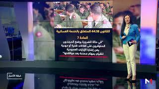 شاشة تفاعلية .. شروط الخدمة العسكرية وفق القانون رقم 44.18
