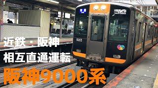 【相直対応】阪神 9000系 大和西大寺発車【阪神なんば線】