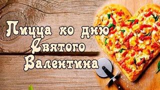 ღ ПИЦЦА КО ДНЮ СВЯТОГО ВАЛЕНТИНА. НУ ооЧЕНЬ ВКУСНАЯ! ПИЦЦА СВОИМИ РУКАМИ. [викабриника](Пицца ко дню Святого Валентина. Пицца своими руками самый лучший подарок. Очень вкусный рецепт. *** ☛ Групп..., 2017-01-04T11:04:03.000Z)