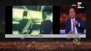 كل يوم - خالد الكيلاني: قائدي ثورة يوليو إستخدموا الخداع الإستراتيجي لتضليل الإنجليز
