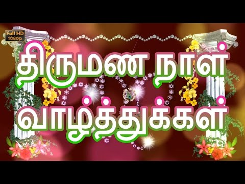 Happy Wedding Anniversary Wishes in Tamil, Marriage Greetings,Quotes, Whatsapp Video Download
