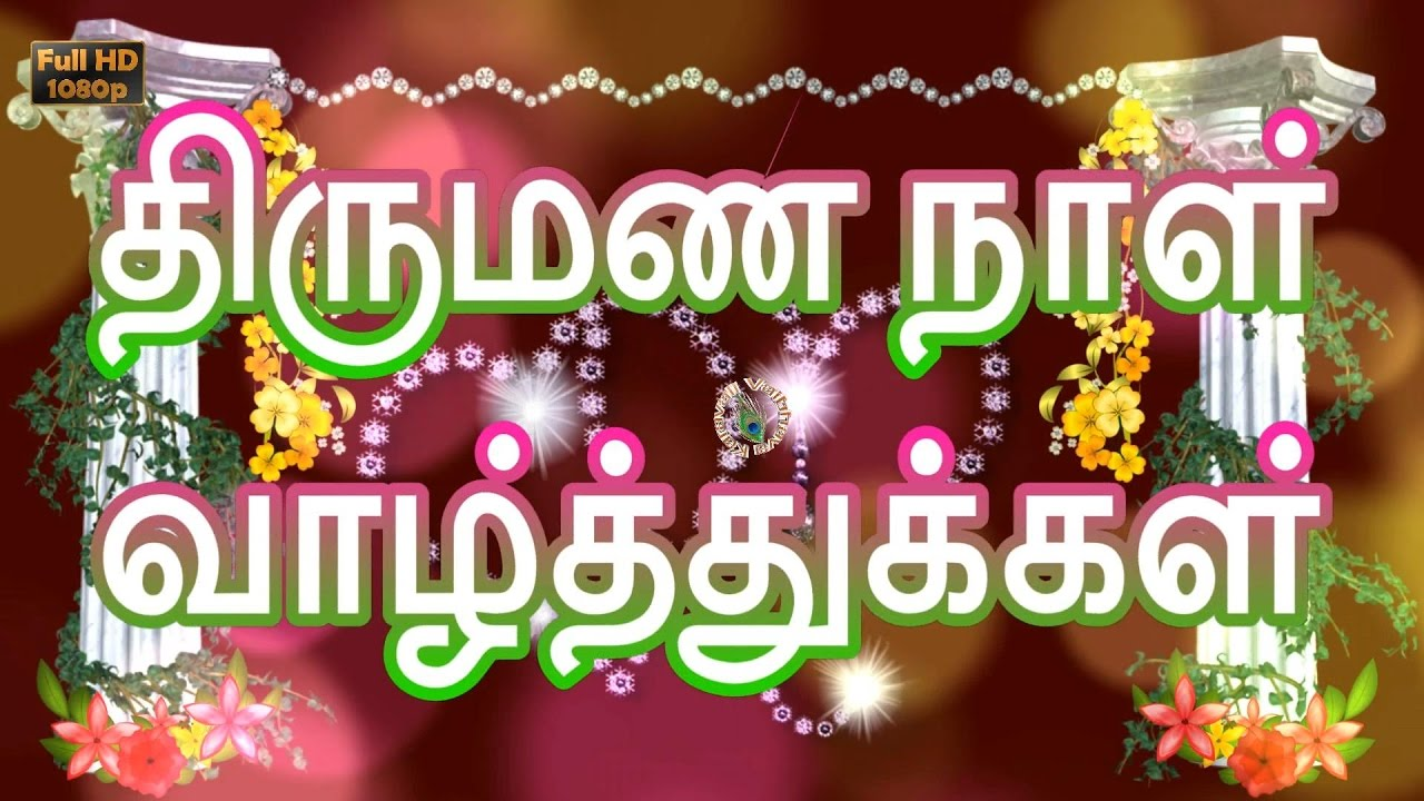 Happy Wedding Anniversary Wishes In Tamil Marriage Greetingsquotes