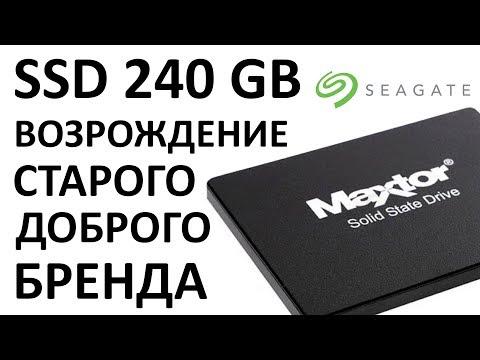 Обзор на SSD диск MAXTOR Z1 240GB TLC (YA240VC1A001) от компании Seagate