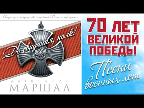 АЛЕКСАНДР МАРШАЛ - ДО СВИДАНИЯ, ПОЛК!