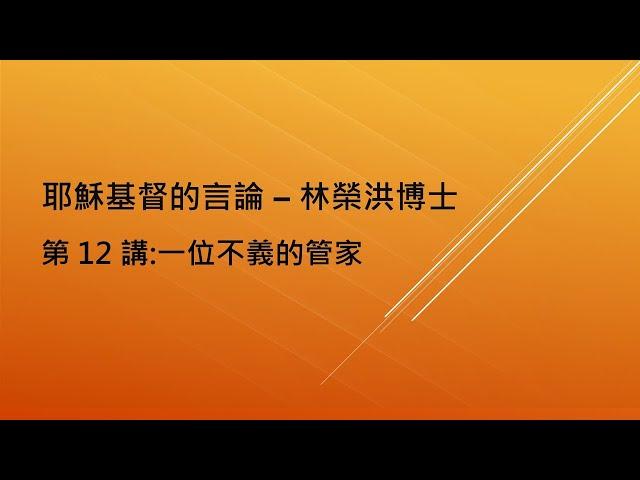 Dr  Lam Jesus Christ 言論 Lesson 12