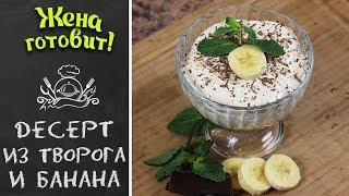 Десерт из творога и банана. Просто, быстро, вкусно!