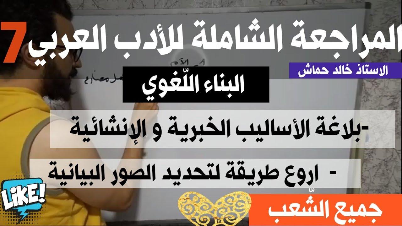 المراجعة الشاملة للادب العربي 07