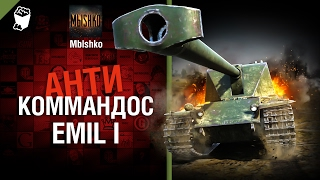 EMIL 1 - Антикоммандос №33 - от Mblshko [World of Tanks]
