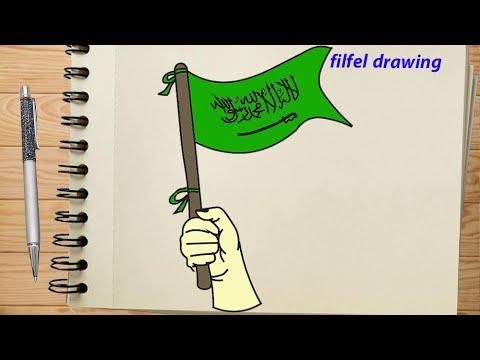 رسم علم السعودية رسم عن اليوم الوطنى رسم عن الوطن رسم سهل للمبتدئين Youtube