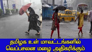 வானிலை அறிக்கை 17-07-2020 | Weather | Vaanilai Arikkai 17-07-2020 | Britain Tamil Broadcasting
