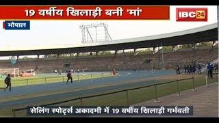Bhopal News MP: Sports Academy में सनसनी | खिलाड़ी बनी मां | देखिए पूरा मामला